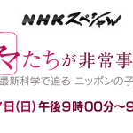 NHK「ママたちが非常事態2」見た&ホルモンってすごい
